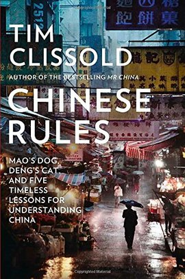 Cover chinese rules
